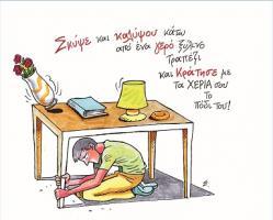 Άσκηση_ετοιμότητας