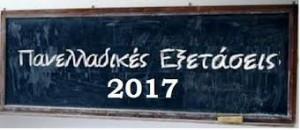Πανελλαδικές εξετάσεις_2017