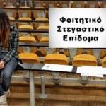 foititiko_epidoma