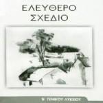 ELEYUERO_SXEDIO